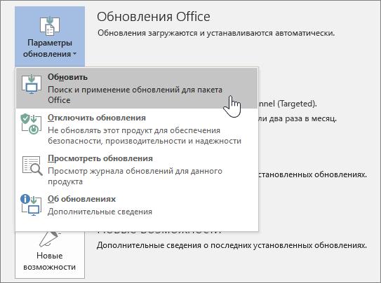 """Кнопка """"получить обновления для участников программы предварительной оценки Office"""""""