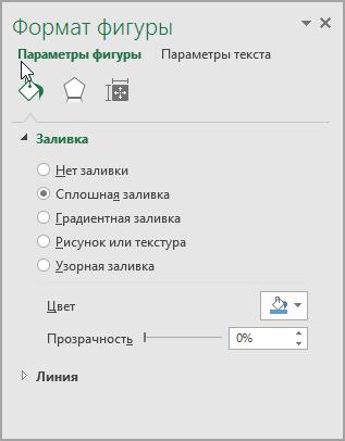 Формат фигуры SmartArt