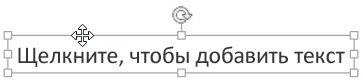 Щелкните край надписи, чтобы указатель мыши принял вид четырехсторонней стрелки