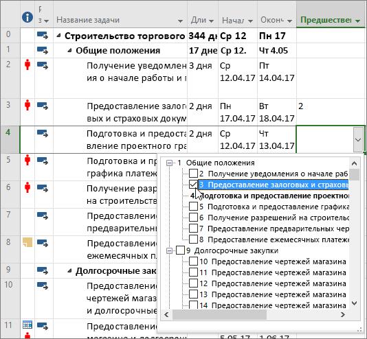 """Снимок экрана, на котором отображается раскрывающееся меню столбца """"Предшественники"""" в Project"""