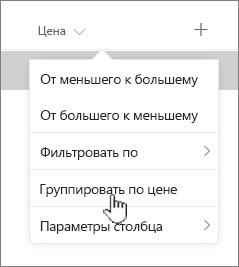 """Параметр группировки в меню """"Заглавная колонка"""""""
