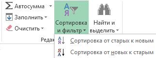 """Кнопка """"Сортировка и фильтр"""" на вкладке """"Главная"""""""
