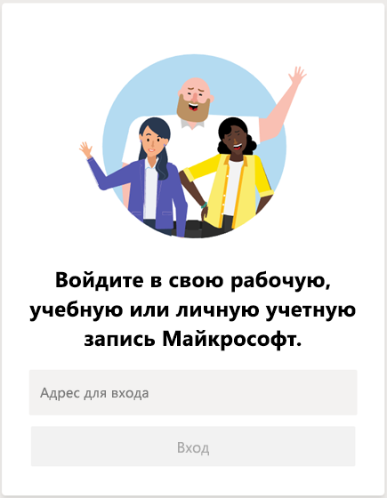 Вход в Microsoft Teams