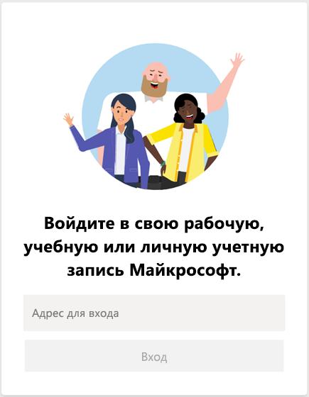 Вход в MicrosoftTeams