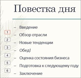В маленьком квадрате слева от каждого маркера в списке показан порядок анимации