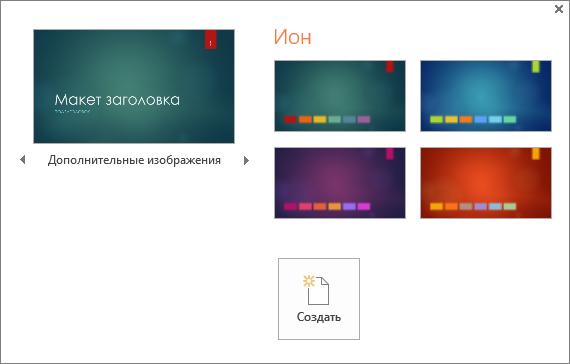Варианты цветов темы в PowerPoint
