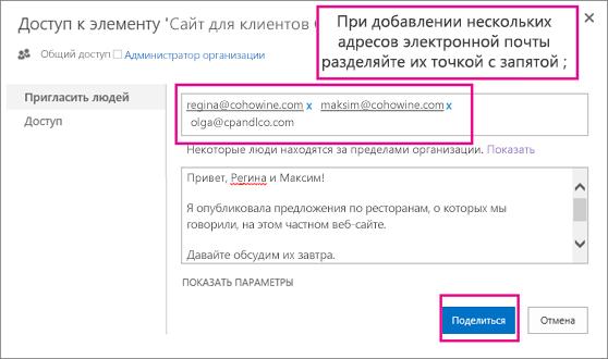 Введите адреса электронной почты клиентов, которые должны получить приглашение на доступ к дочернему сайту.