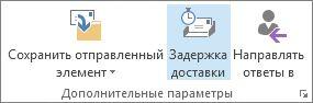 """Команда """"Задержка доставки"""" на ленте"""