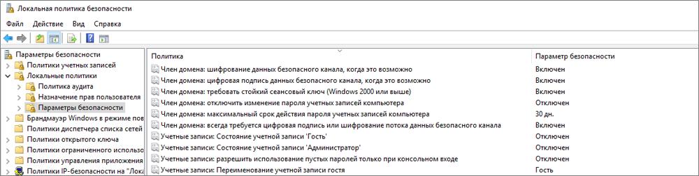 Окно «Локальная политика безопасности» с параметрами безопасности, в которых отображаются исправленные параметры OneDrive