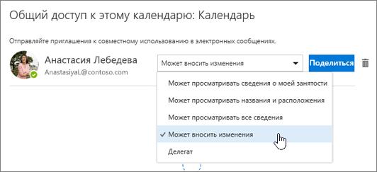 """Снимок экрана: диалоговое окно """"Общий доступ к этому календарю""""."""