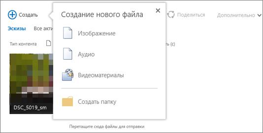 """Диалоговое окно создания документа, которое открывается при нажатии кнопки """"+Создать"""""""
