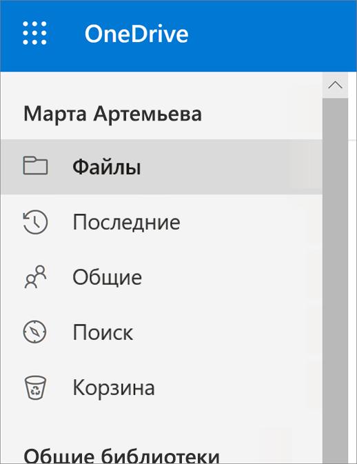 """Меню """"вид"""" в OneDrive"""