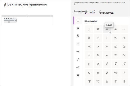 Выберите пункт символы, а затем выберите категорию для просмотра доступных математических символов.