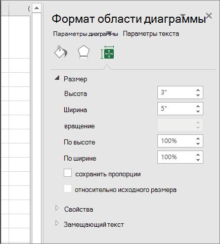 Можно изменить размер диаграммы в диалоговом окне Формат области диаграммы