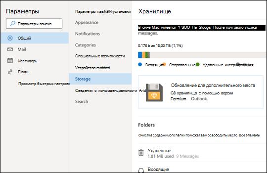 Меню хранилища для Outlook.com.