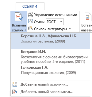 Список ссылок в документе.