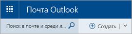 Строка меню Почты Outlook
