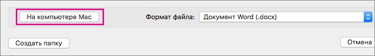 """Если вы хотите сохранить файл на компьютере, а не в OneDrive или на SharePoint, нажмите кнопку """"На компьютере Mac""""."""