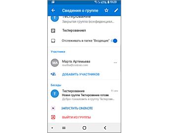 """Страница со сведениями о группе и кнопкой """"Запустить OneNote"""""""