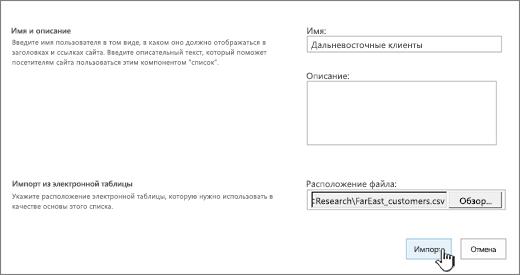 """Диалоговое окно """"Новое приложение"""" с заполненным именем и расположением и выделенной кнопкой """"Импорт"""""""