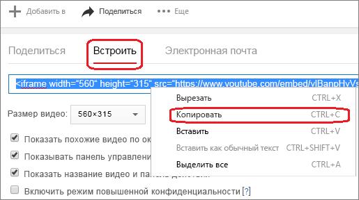Скопируйте код внедрения iFrame