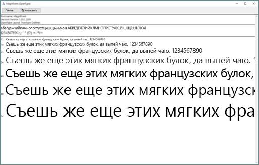 Средство просмотра шрифтов позволяет просматривать и устанавливать шрифты на компьютерах с Windows