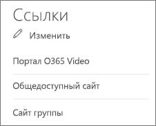 """Список ссылок с командой """"Изменить"""""""