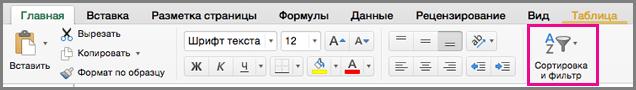 Команда сортировки и фильтрации в Excel для Mac