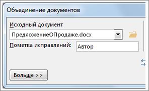 """Поле """"Исходный документ"""""""