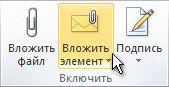 """Команда """"Вложить элемент"""" на ленте"""