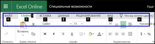 """Лента Excel Online с вкладкой """"Главная"""" и клавишами, соответствующими всем вкладкам"""
