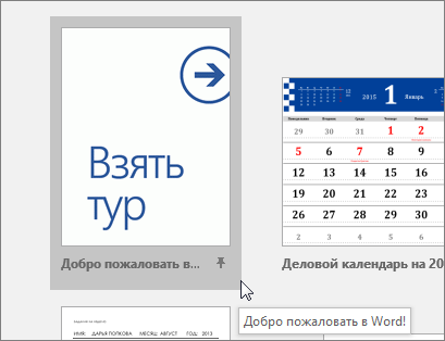 "Шаблон ""Краткий обзор"" в Word"