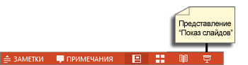 Кнопка режима показа слайдов