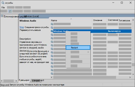 Перезапуск служб звука: Windows Audio, Windows Endpoint Builder и удаленный вызов процедур (RPC)