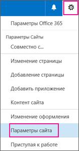 """Нажмите кнопку """"Параметры """" в правом верхнем углу, а затем выберите пункт """"Параметры сайта""""."""