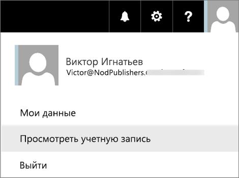 """Меню пользователя с выделенным пунктом """"Просмотр учетной записи""""."""