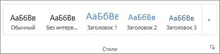 """Снимок экрана: группа """"Стили"""" на вкладке """"Главная"""", в которой отображаются такие стили, как """"Заголовок1"""", """"Заголовок2"""" и """"Заголовок3"""""""
