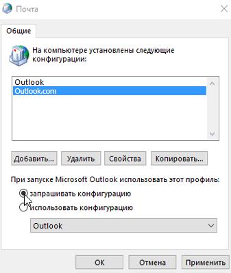 Снимок экрана: поле профилей в Outlook