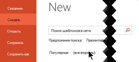 """В разделе """"файл"""" > """"создать"""" выберите пункт """"настраиваемый"""", чтобы ознакомиться с личными шаблонами"""
