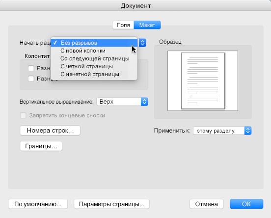"""Чтобы сделать разрывы разделов непрерывными, в меню """"Формат"""" выберите пункт """"Документ"""", а затем выберите элемент """"На текущей странице""""."""