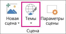 """Элемент """"Темы"""" в 3DMaps"""