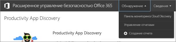 """На портале ASM выберите """"Обнаружение"""" > """"Панель мониторинга Cloud Discovery"""""""