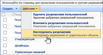 """Команда """"Наследовать разрешения"""" в меню """"Действия"""""""