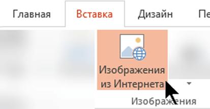 """На ленте откройте вкладку """"Вставка"""" и нажмите кнопку """"Изображения из Интернета""""."""