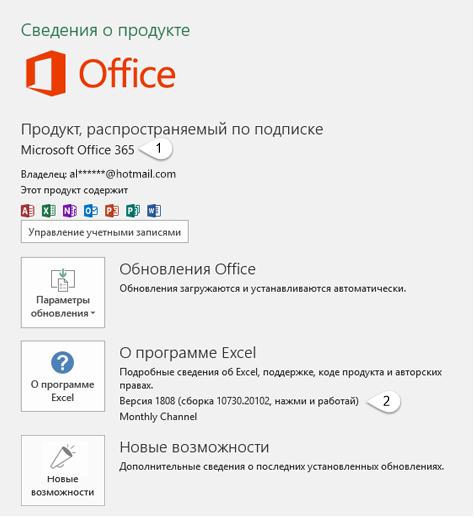 Страница учетной записи, которая включает сведения о пользователе и продукте