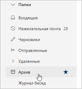 "Снимок экрана: папка ""Архив"""