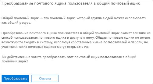"""Снимок экрана: нажмите """"Преобразовать"""" для преобразования почтового ящика пользователя в общий почтовый ящик"""