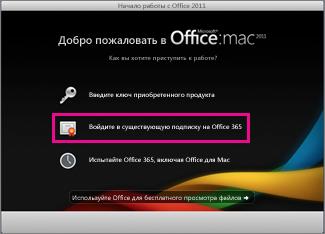 Домашняя страница установки Office для Mac, на которой можно войти в Office365 по текущей подписке.