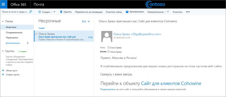 Образец сообщения электронной почты для клиентов с приглашением на доступ к дочернему сайту.