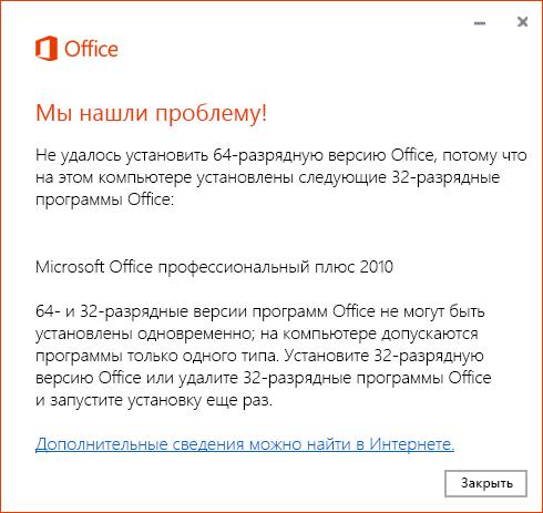 Невозможно установить 64-разрядную версию Office с 32-разрядной.